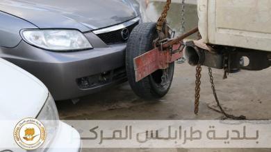 "Photo of حملة لإزالة السيارات التي ""تشغر"" الفضاء العام"