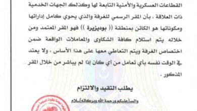"Photo of ""الناظوري"" يحدد مكان الغرفة الأمنية في ""بنغازي"""