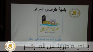 "Photo of انطلاق مهرجان ""بلديتي"" في طرابلس"