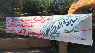 Photo of الزاوية: مسابقة عدو ريفي لشباب المدارس