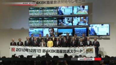 قنوات يابانية تقدم جودة بث 8K