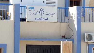 Photo of اعتمادات التُجّار تُوفّر السيولة بكاباو
