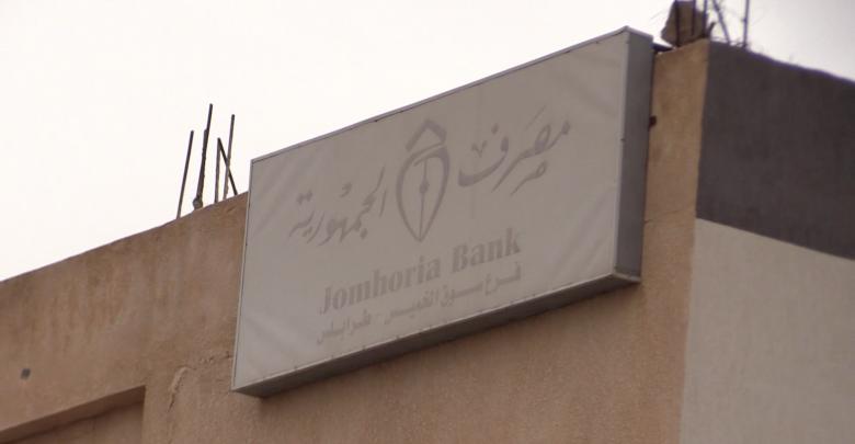 مصرف الجمهورية - طرابلس