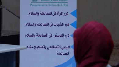 شبكة صناع السلام في ليبيا - زوارة