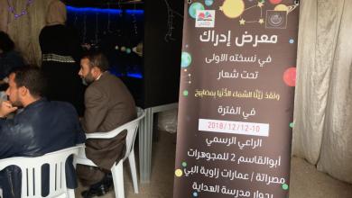 معرض إدراك - جامعة مصراتة
