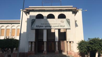 المسرح الوطني مصراتة