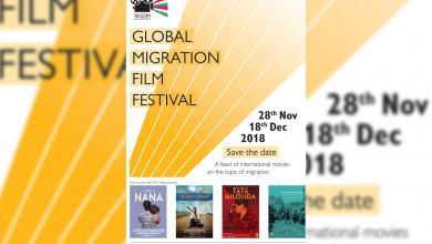 المهرجان الدولي لأفلام الهجرة
