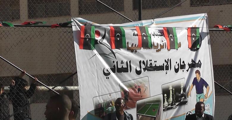 اختتام مهرجان الاستقلال الرياضي - سبها