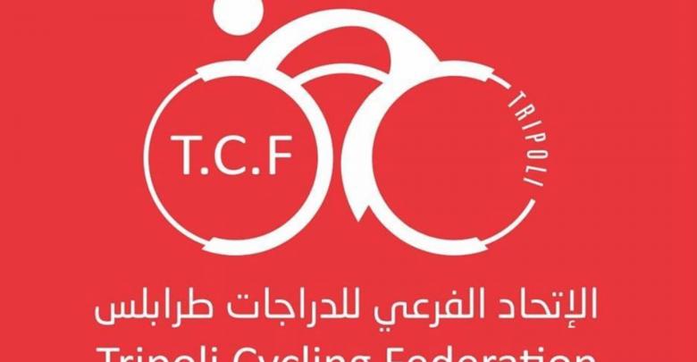 الاتحاد الفرعي للدراجات سباق طرابلس السلام