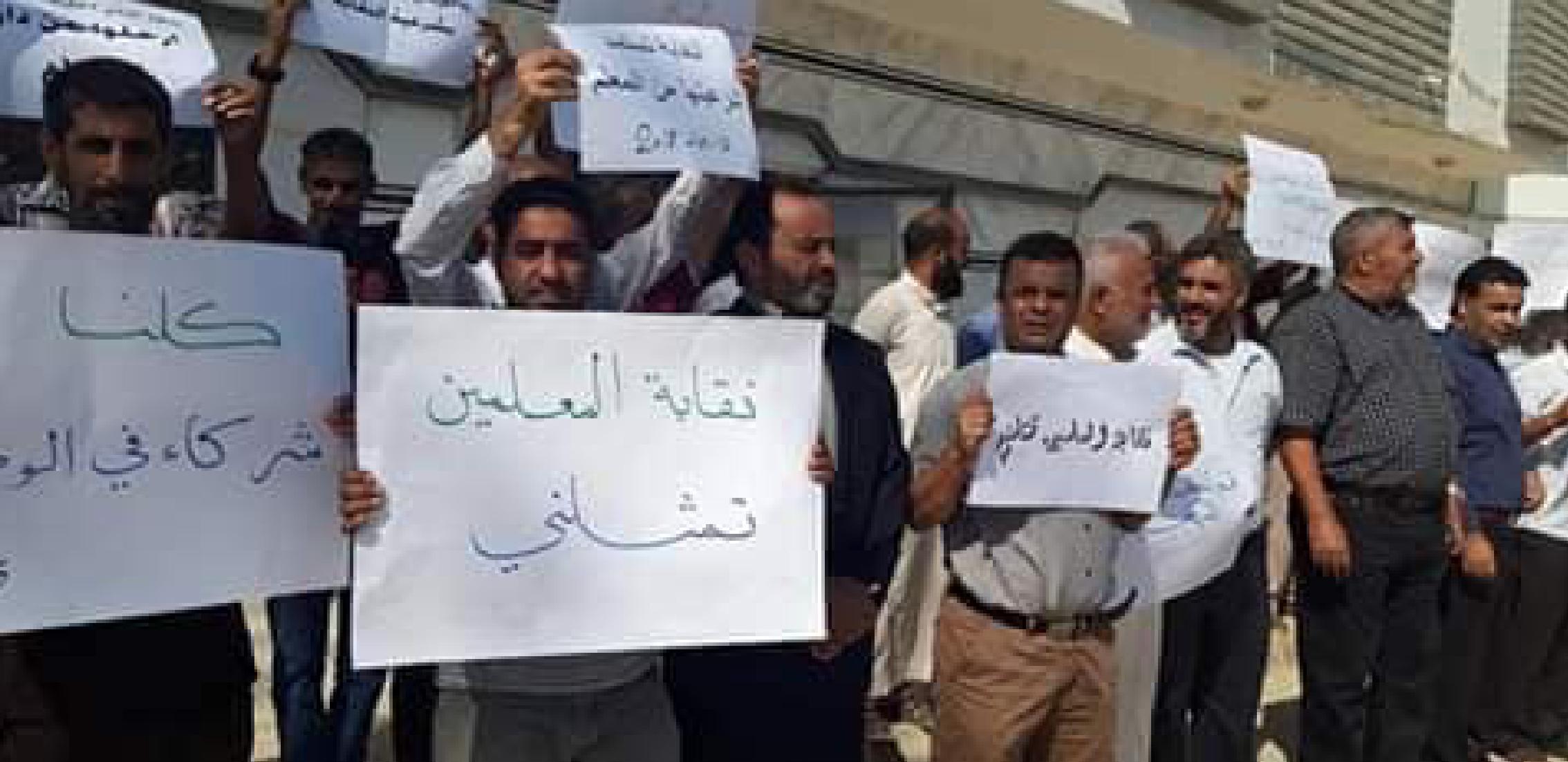 النقابة العامة لمعلمي ليبيا - صور أرشيفية