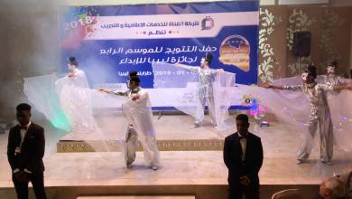 حفل توزيع جائزة ليبيا للإبداع لسنة 2018