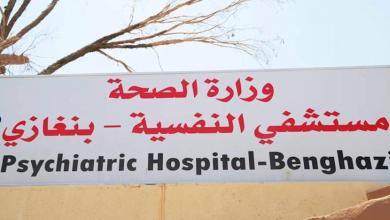 مستشفى الأمراض النفسية - بنغازي