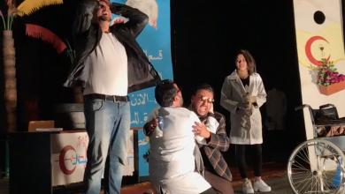 مسرحية افرح بيا - المرج