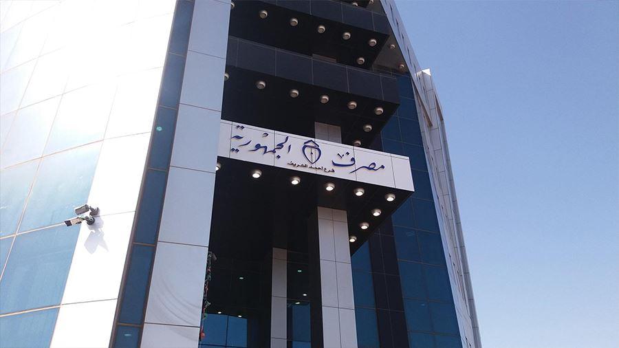 مصرف الجمهورية فرع أحمد الشريف- مصراتة