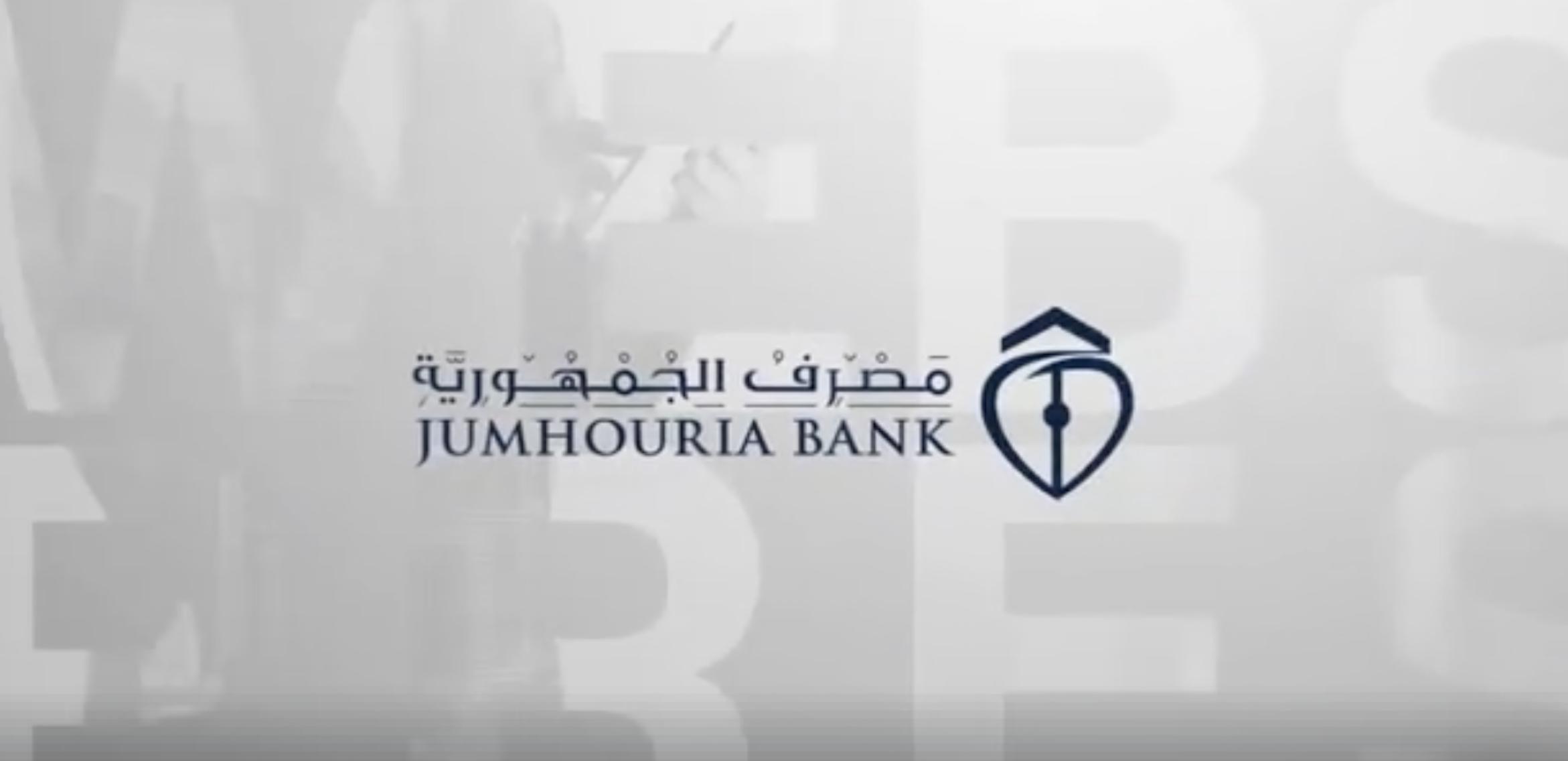 مصرف الجمهورية