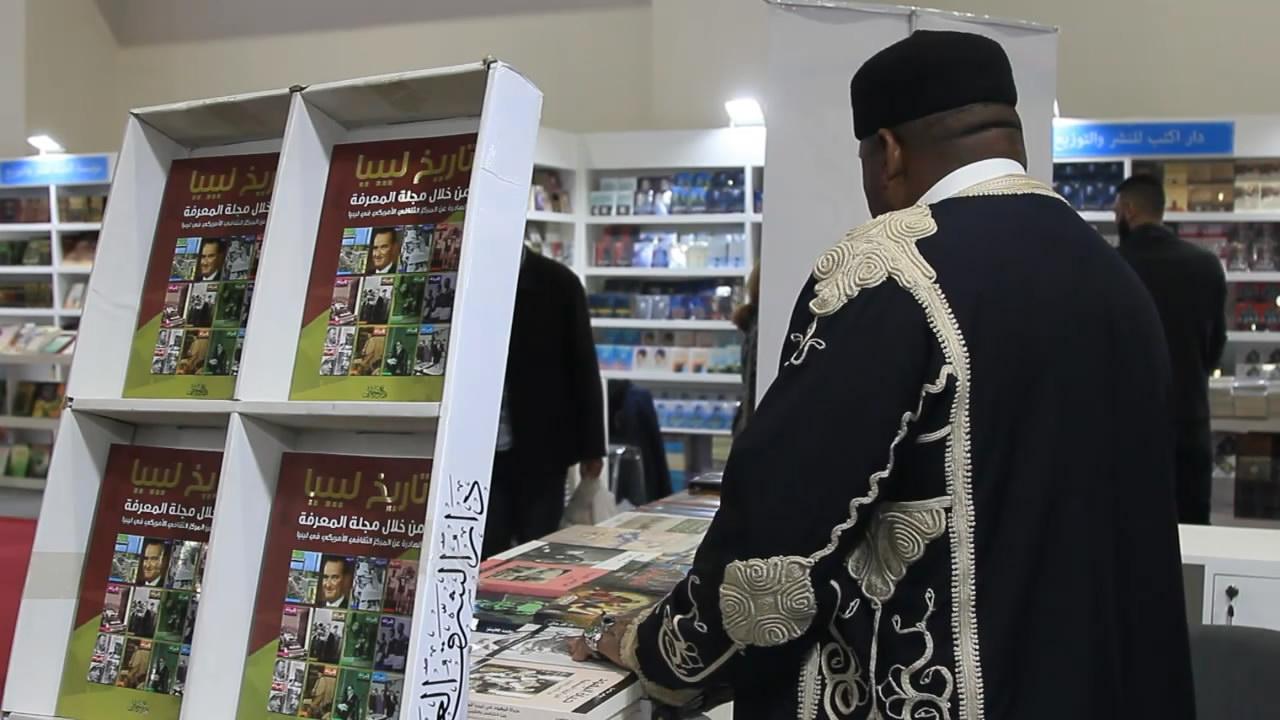 معرض القاهرة للكتاب - مصر