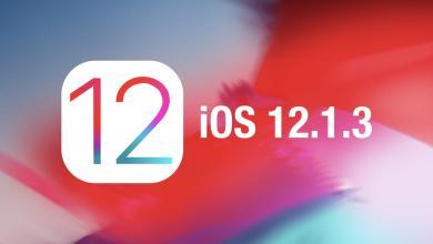 نظام التشغيل iOS 12.1.3