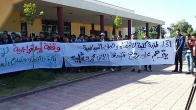 صورة جامعة طرابلس.. غضب لمقتل طالب بالاشتباكات