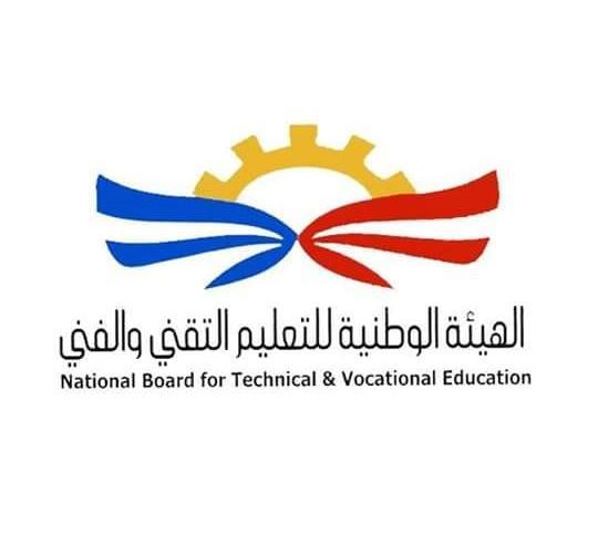 الهيئة الوطنية للتعليم التقني والفني