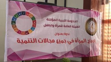 المرج تحتضن ندوة إدماج المرأة في التنمية