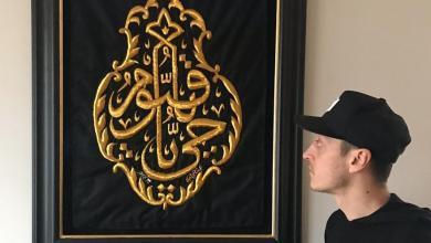 Photo of هدية أوزيل من مكة المكرمة