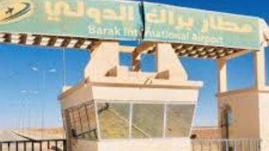 مطار براك الدولي - صور أرشيفية