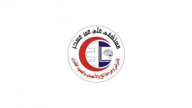 """Photo of مُناشدة لأطقم مستشفى """"السبيعة"""" للعودة لعملهم"""