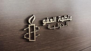 """صورة """"العفو الدولية"""": مخاوف من عجز الشرطة الأمريكية عن تأمين الانتخابات"""