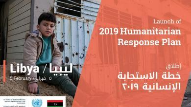إطلاق إستراتيجية الاستجابة الإنسانية في ليبيا لعام 2019