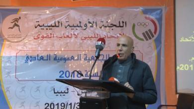 اجتماع الجمعية العمومية العادية الاتحاد الليبي لالعاب القوى - طرابلس