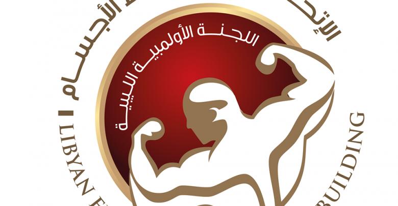 الاتحاد الليبي لبناء الأجسام