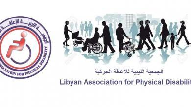 الجمعية الليبية للإعاقة الحركية