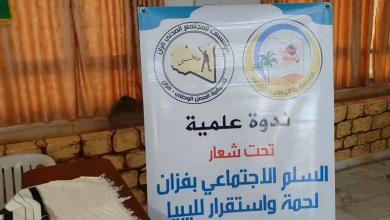 Photo of سبها تُنادي بالسلم الاجتماعي في فزان