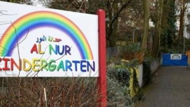 إغلاق روضة أطفال النور - ألمانيا