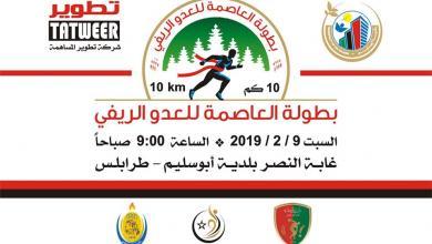 Photo of بوسليم:استعدادات لتنظيم مسابقة العدو الريفي