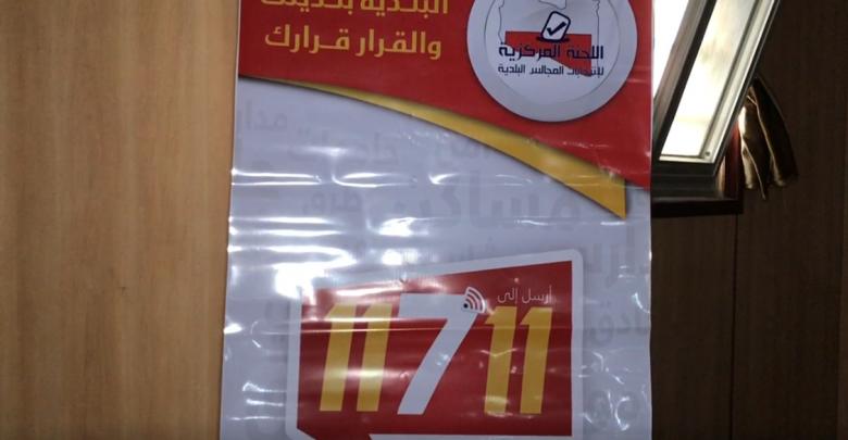 صرمان تسعى لتسجيل أكبر بالانتخابات البلدية