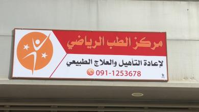 مركز للعلاج الطبيعي في مدينة مصراته