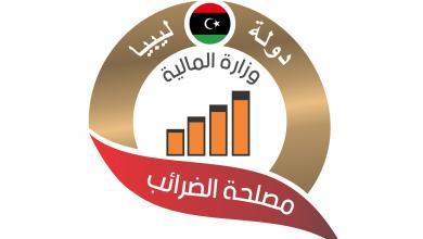 Photo of إيرادات مصلحة الضرائب تجمعبومطاري ومعيتيق