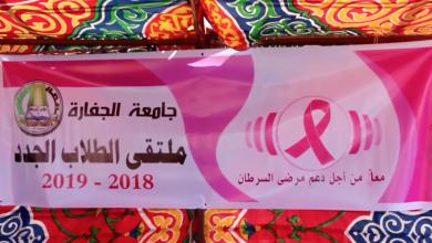 ملتقى معا من اجل دعم مرضى السرطان - الجفارة