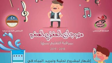 Photo of مهرجان لإبراز المواهب الغنائية في سبها
