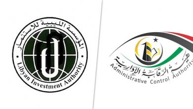 المؤسسة الليبية للاستثمار وهيئة الرقابة الإدارية