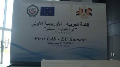 Photo of ليبيا تُشارك بأول قمة عربية أوروبية