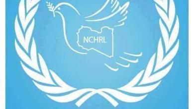 """Photo of بيان اللجنة الوطنية """"لحقوق الإنسان"""" في ليبيا"""