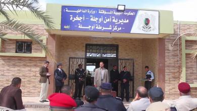 Photo of افتتاح مركز شرطة أوجلة بعد صيانته