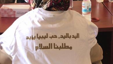 "حكايات ليبية: ""يا بلادي حبّك موّالي"""