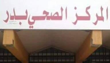 """صورة زيارة تطوعية لأطباء """"معيتيقة"""" للمركز الصحي بدر"""