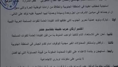 """Photo of """"10 كتائب"""" من أوباري تدعم """"الجيش الوطني"""""""