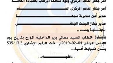 "Photo of إجراءات ""أمنية"" جديدة في ""سبها"""