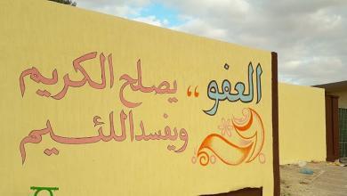 """Photo of تعرّف على حملة """"مدرستي"""" في """"بني وليد"""""""