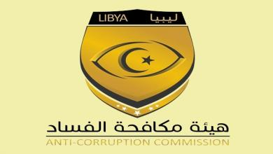 هيئة مكافحة الفساد